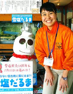 新里紋子(あやこ)さん(23歳)雪塩製塩所