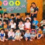 ゆめの子保育園