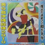 全国総体バレーポスター