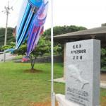 このほど建立された100周年記念碑とカツオのぼり=11日、佐良浜漁港