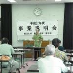 各課が事業内容などを説明した会議=18日、城辺農村環境改善センター